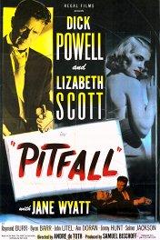 Западня / Pitfall