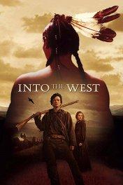 На Запад / Into the West