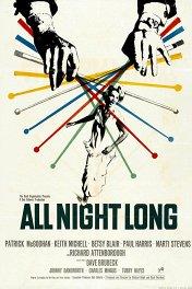 Всю ночь напролет / All Night Long