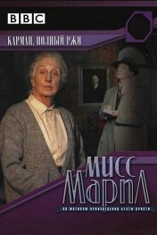 Мисс Марпл: Карман, полный ржи / Miss Marple: A Pocketful of Rye