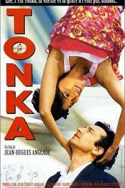 Тонка / Tonka