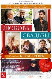 Любовь, свадьбы и прочие катастрофы / Love, Weddings & Other Disasters