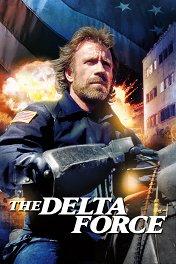 Отряд «Дельта» / The Delta Force