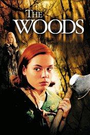 Лес / The Woods