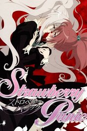 Клубничная тревога / Strawberry Panic