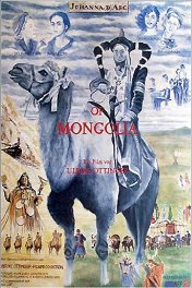 Монгольская Жанна д'Арк / Johanna D'Arc of Mongolia