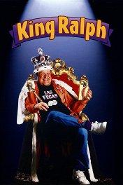Король Ральф / King Palph