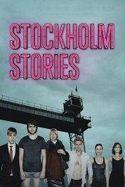 Стокгольмские истории / Stockholm Stories