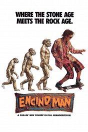 Замороженный калифорниец / Encino Man