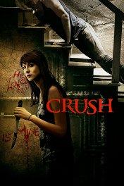 Одержимая / Crush