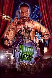 Приключения Плуто Нэша / The Adventures of Pluto Nash