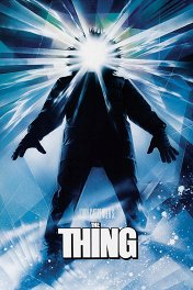 Нечто / The Thing