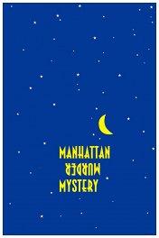 Загадочное убийство в Манхэттене / Manhatten Murder Mystery