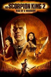 Царь скорпионов-2: Восхождение воина / The Scorpion King: Rise of a Warrior