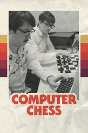 Компьютерные шахматы / Computer Chess