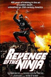Месть ниндзя / Revenge of the Ninja