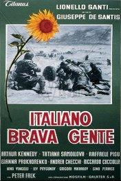 Они шли на Восток / Italiani brava gente