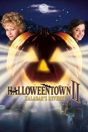 Город Хеллоуин-2: Месть Калабара / Halloweentown II: Kalabar's Revenge