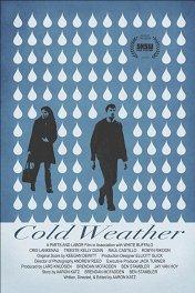 Холодная погода / Cold Weather