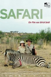 Сафари / Safari