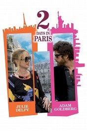 Два дня в Париже / 2 Days in Paris