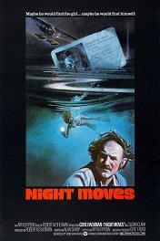 Ночные ходы / Night Moves