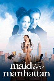Госпожа горничная / Maid in Manhattan