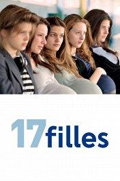 17 девушек / 17 filles