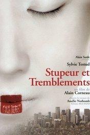 Страх и трепет / Stupeur et tremblements