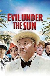 Зло под солнцем / Evil Under the Sun