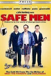 Медвежатники / Safe Men