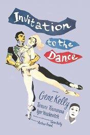 Приглашение к танцу / Invitation to the Dance
