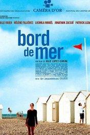 Берег моря / Bord de mer