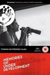Воспоминания об отсталости / Memorias del subdesarrollo