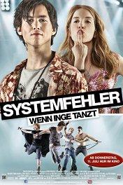 Системная ошибка: Когда Инге танцует / Systemfehler — Wenn Inge tanzt