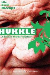 Икота / Hukkle