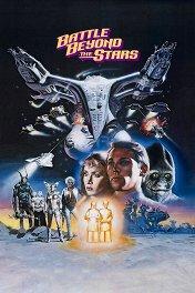 Битва по ту сторону галактики / Battle beyond the Stars