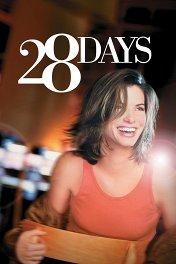 28 дней / 28 Days