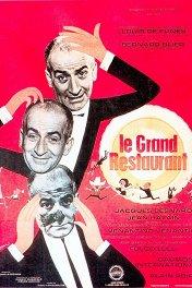 Ресторан господина Септима / Le grand restaurant