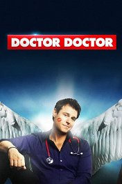 Доктор, доктор / Doctor Doctor