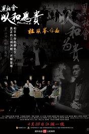 Выборы-2 / Hak se wui yi wo wai kwai