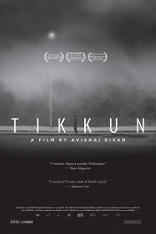 Тиккун / Tikkun