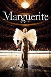 Маргарита / Marguerite