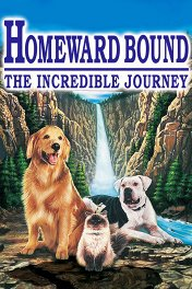 Дорога домой: Невероятное путешествие / Homeward Bound: The Incredible Journey