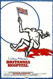 Госпиталь Британия / Britannia Hospital