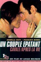 Трилогия: Два / Un couple épatant