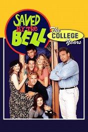 Спасенные звонком: Годы колледжа / Saved by the Bell: The College Years