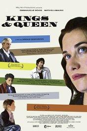 Короли и королева / Rois et reine