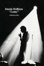 Ленни / Lenny