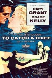Поймать вора / To Catch a Thief